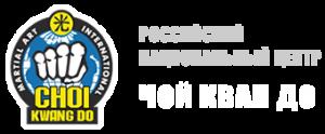 Российский Национальный Центр Чой Кван До